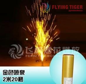 金色冷焰火-2米20秒